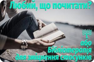 Любий, що почитати? Або Бібліотерапія для зміцнення стосунків