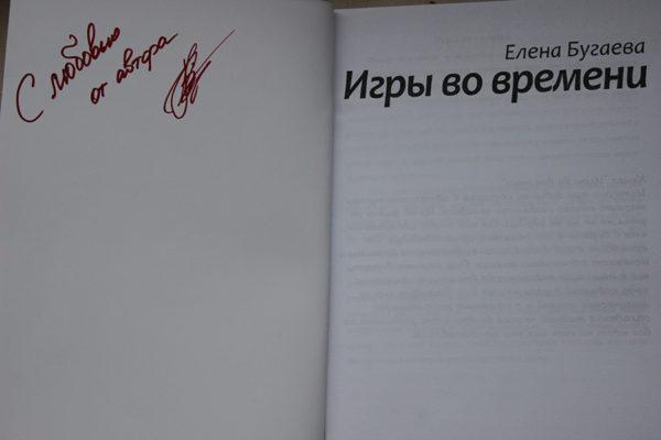Игры во времени - Елена Бугаева